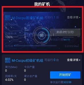 max币链不靠谱的模式提现会不到账? 骗子赚钱项目 第3张