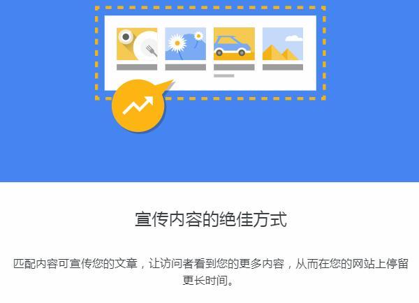谷歌类似网站相关推荐功能的广告怎样开启? 谷歌广告联盟 第1张