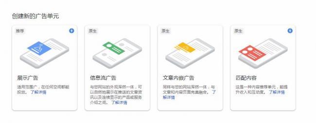 谷歌类似网站相关推荐功能的广告怎样开启? 谷歌广告联盟 第2张