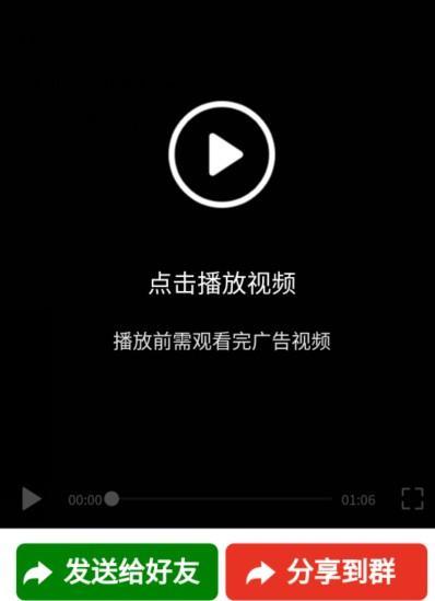 转发平台绿色区视频播放前,强制植入30秒软件广告 第1张