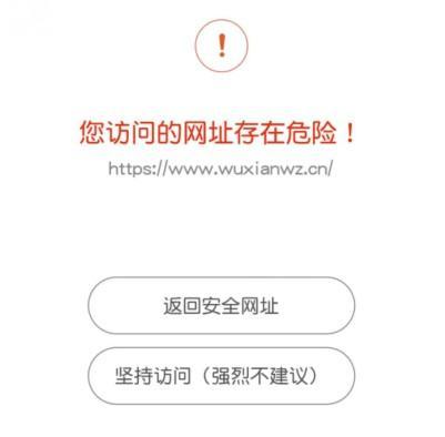本站被小米手机浏览器拦截,提示危险网站的解决方法 第1张