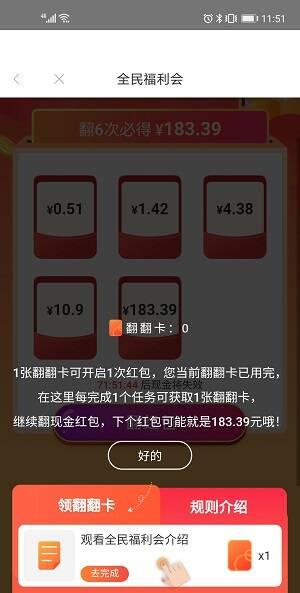 全民福利会秒领两个红包到微信,参加十亿现金红包雨可赚180元,亲测秒提现6.63元! 第1张