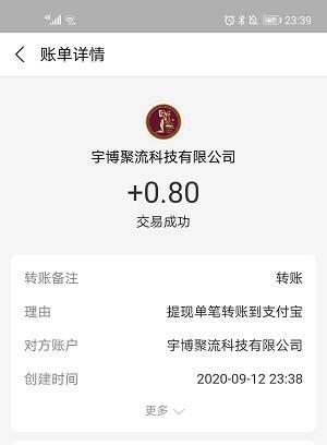 宇博聚流抖音看直播也能赚钱,20分钟可赚1元! 第1张