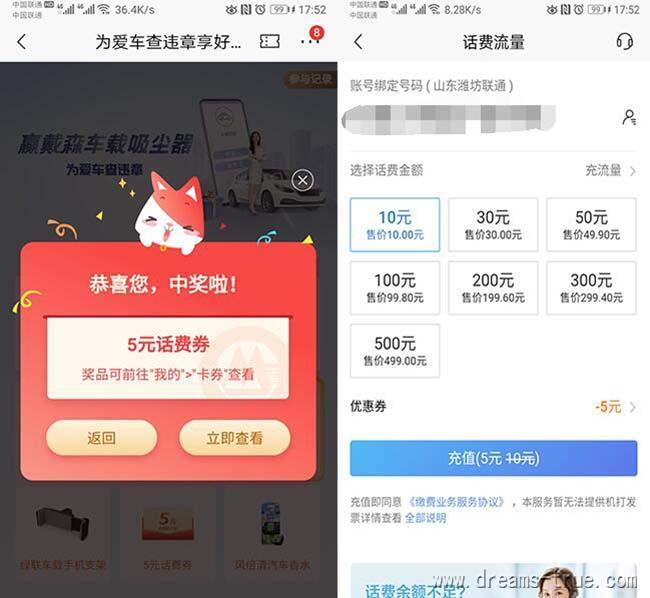 招行app爱车查违章活动亲测5元话费(关注小程序不用真查) 第2张