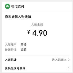 赚分:新用户免费赚4.9元! 第3张